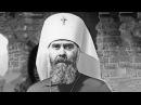 Русские праведники / Антоний Сурожский