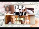 ТИПЫ ЛЮДЕЙ В КОНЦЕ ЛЕТА//😱🎀😊СКЕТЧ//2017