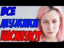 ВСЕ МУЖЧИНЫ НАСИЛЬНИКИ! Или Русский Блоггинг Реакция на Феминистку NixelPixel