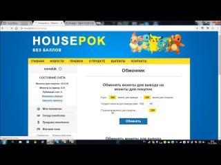 Новый сайт housepok от Создателей House Birds + ПИН КОДЫ