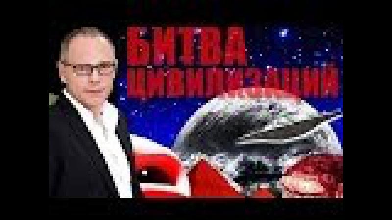 Битва цивилизаций с Игорем Прокопенко НЛО Особое досье HD 720p