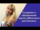 Создание и оформление группы ВКонтакте для бизнеса