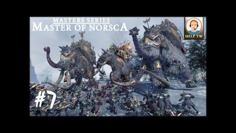 Master of Norsca: Scrible vs ODM Xiphos 1/2 final!