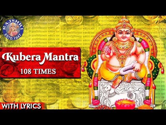 Kubera Mantra 108 Times Popular Kubera Mantra To Attract Money Wealth Cash कुबेर मंत्रा