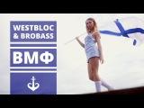 ВМФ песня WESTBLOC &amp BROBASS
