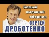 Сергей Дроботенко.Самый смешной сборник.Юмор.