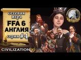 Англия в сетевой игре Civilization 6 | VI – #FFA 6 – 4 серия «Рэкет»