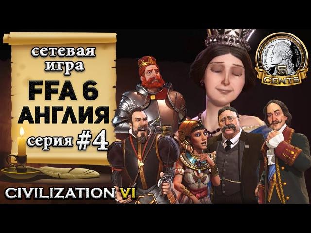 Англия в сетевой игре Civilization 6   VI – FFA 6 – 4 серия «Рэкет»