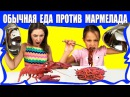 Обычная ЕДА против МАРМЕЛАДА Челлендж Мама ПЛАЧЕТ Real Food vs Gummy Food Kids React Вики Шоу