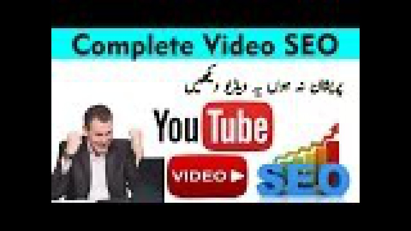 Youtube SEO - Complete Video SEO for New Youtubers - Youtube Video Ranking [Urdu/Hindi]