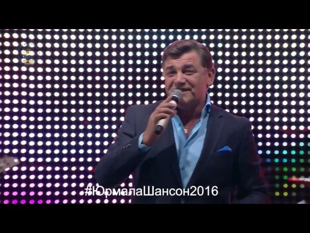 Константин Крымский - Моя дорога ЮрмалаШансон2016