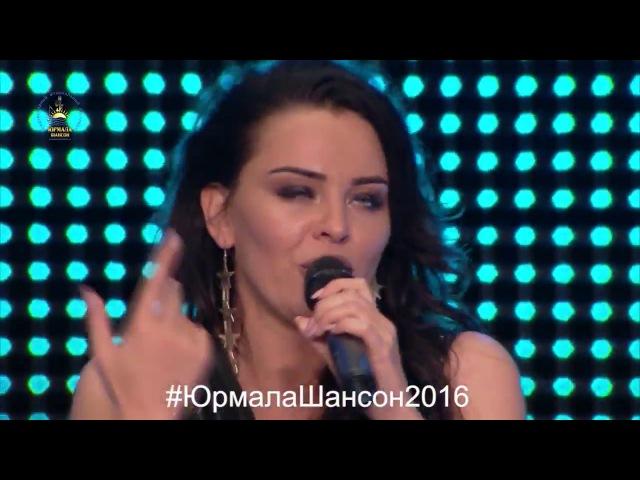 Оксана Билера - Запретный плод Юрмала Шансон 2016