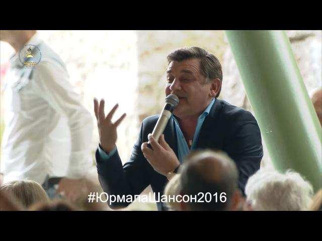 Константин Крымский - За поцелуй любимой Юрмала Шансон 2016