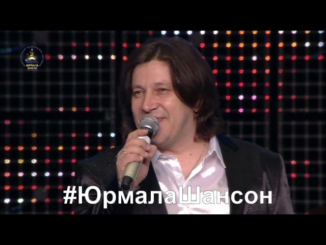 Сергей Дубровин - Метели Юрмала Шансон 2016