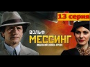 Вольф Мессинг Видевший сквозь время 13 серия