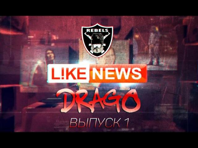 L!KE NEWS: Выпуск №1 – Drago (видео-интервью) | REBELS