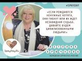 Светлана Крючкова в поддержку SpayDay.ru