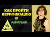 Platincoin Как пройти верификацию в Advanced cash Адван кеш AdvCash  Платинкоин