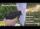 Аэрозольный пистолет ДОБРЫНЯ без лицензии Пробуем развести огонь с помощью хо