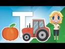 Учим буквы. Буква Т - Алфавит для детей с Познавакой - Развивающий мультфильм