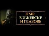 Русский метал на выезде бэкстейдж концертов метал группы HMR в Ижевске и Глазове