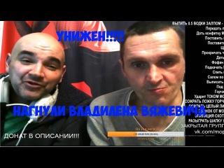 Мопс дядя пес и Андрюха против Владилена Вяжевича 18!
