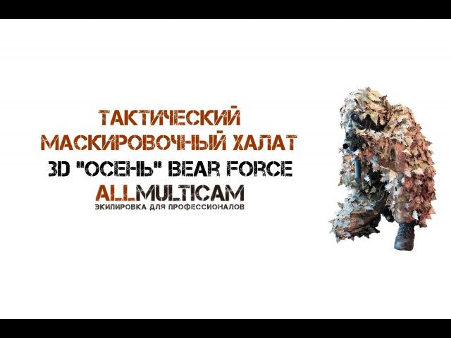Тактический маскировочный халат 3D Осень Bear Force