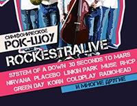 Купить билеты на Симфоническое рок-шоу RockestraLive