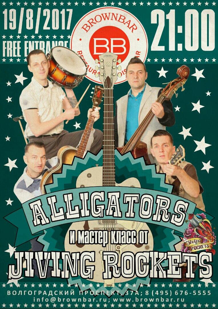 19.08 Alligators в Brown Bar!