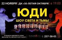 Купить билеты на ЮДИ шоу Света и Тьмы