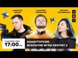 ААААутопсия (№10). Вскрытие игры Destiny 2