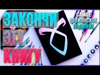 ЗАКОНЧИ ЭТУ КНИГУ #7   FINISH THIS BOOK  Идеи оформления творческого блокнота   YulyaBullet