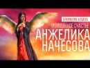 Анжелика Начесова - Украденное счастье