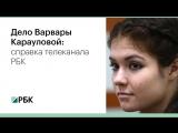 Дело Варвары Карауловой: справка телеканала РБК