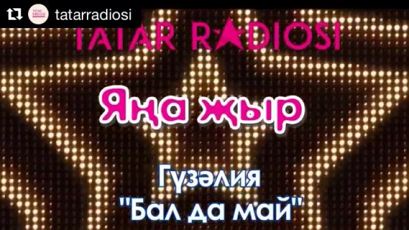 Tatar Radiosi - Гузелия - Бал да май