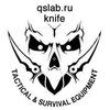 qslab.ru - тактическое снаряжение и ножи