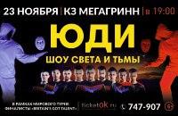 """Купить билеты на ЮДИ шоу """"Света и Тьмы"""""""