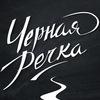 20 МАЯ | ЧЕРНАЯ РЕЧКА, МОСКВА
