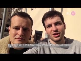 Группа Те100стерон отвечает на вопрос зрительницы RU.TV