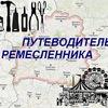 Путеводитель ремесленника (Беларусь)
