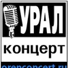 Концерты в Оренбурге ✔