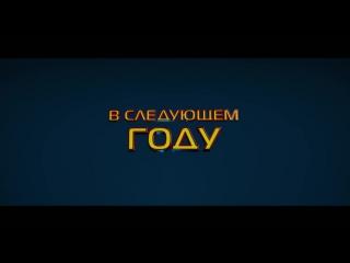 Человек-Паук: Возвращение домой (трейлер)