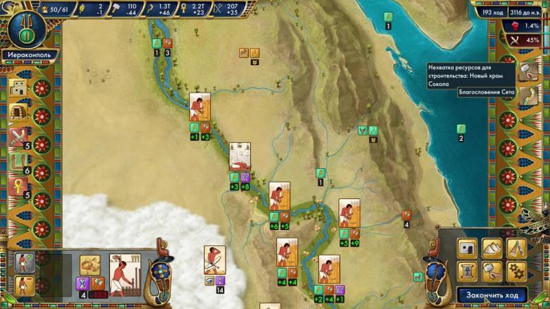 Финал Игры в Pre-Civilization Egypt! №5