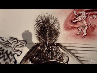 Песочная анимация Игры престолов