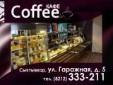 KAFE_KOFE_1_0117_5S (1) нов