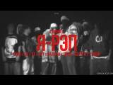 ST1M ft. СД, ST, Арт, Валачи, Лион, Серёга - Я Рэп LONG MIX 2007