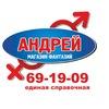 """Магазин фантазий """"Андрей"""" l Доставка по РФ"""