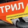 Курсы шиномонтажа в Москве