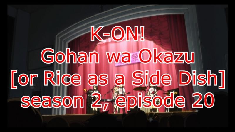 K-On! | Gohan wa Okazu | Song