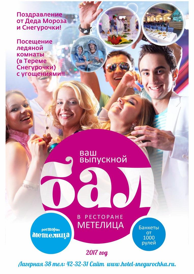 Выпускной в Костроме